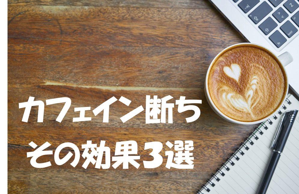 カフェイン断ちの効果3選