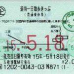JR北海道 「一日散歩切符」について