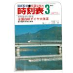 JR北海道で合法的に無賃乗車可能な区間|JR解説シリーズ9