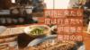 「釧路に来たら一度は行きたい炉端焼き発祥の地」のアイキャッチ画像
