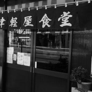 昔ながらの素朴な味 JR函館駅目下津軽屋食堂に行ってみた