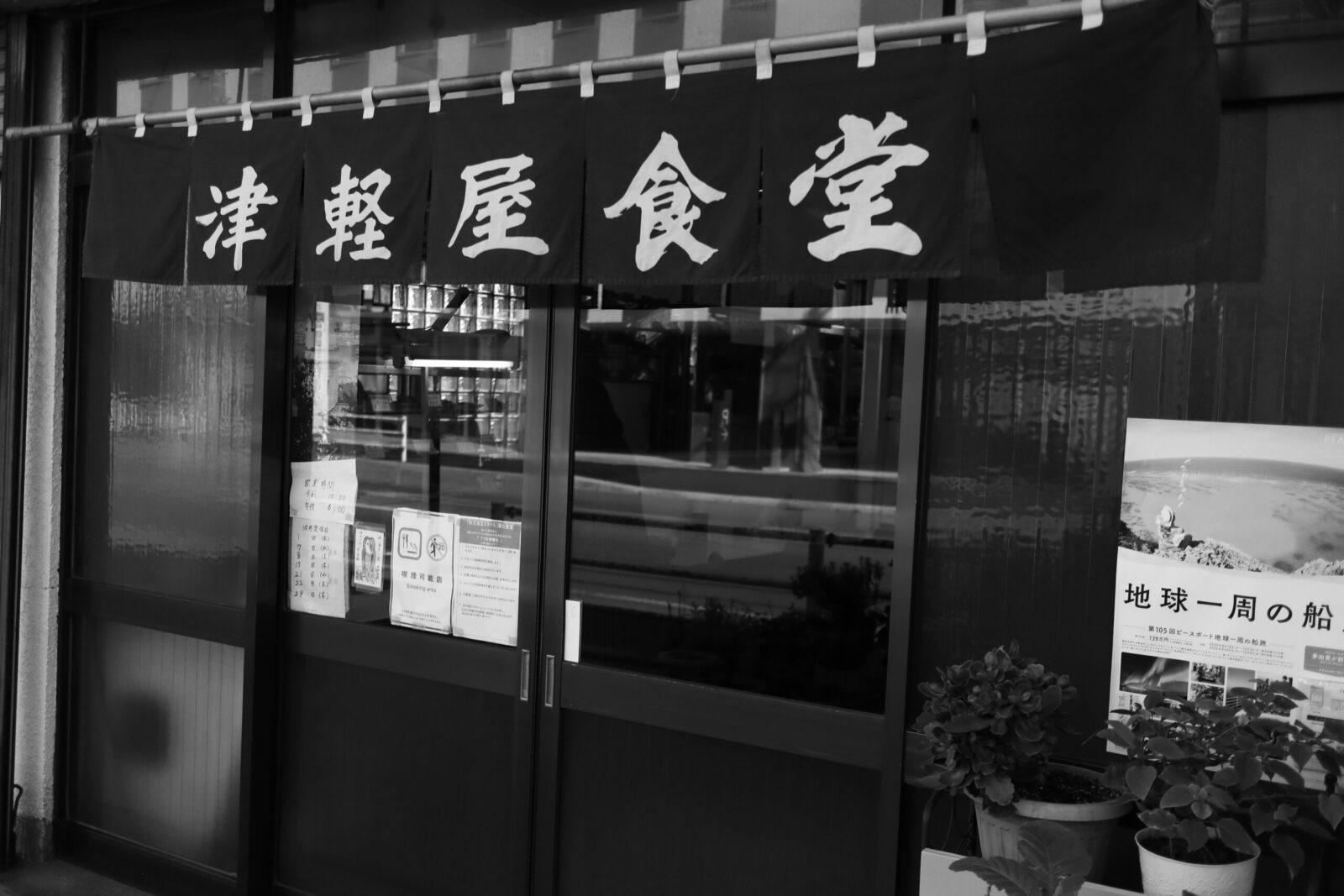 「昔ながらの素朴な味 JR函館駅目下津軽屋食堂に行ってみた」のアイキャッチ画像