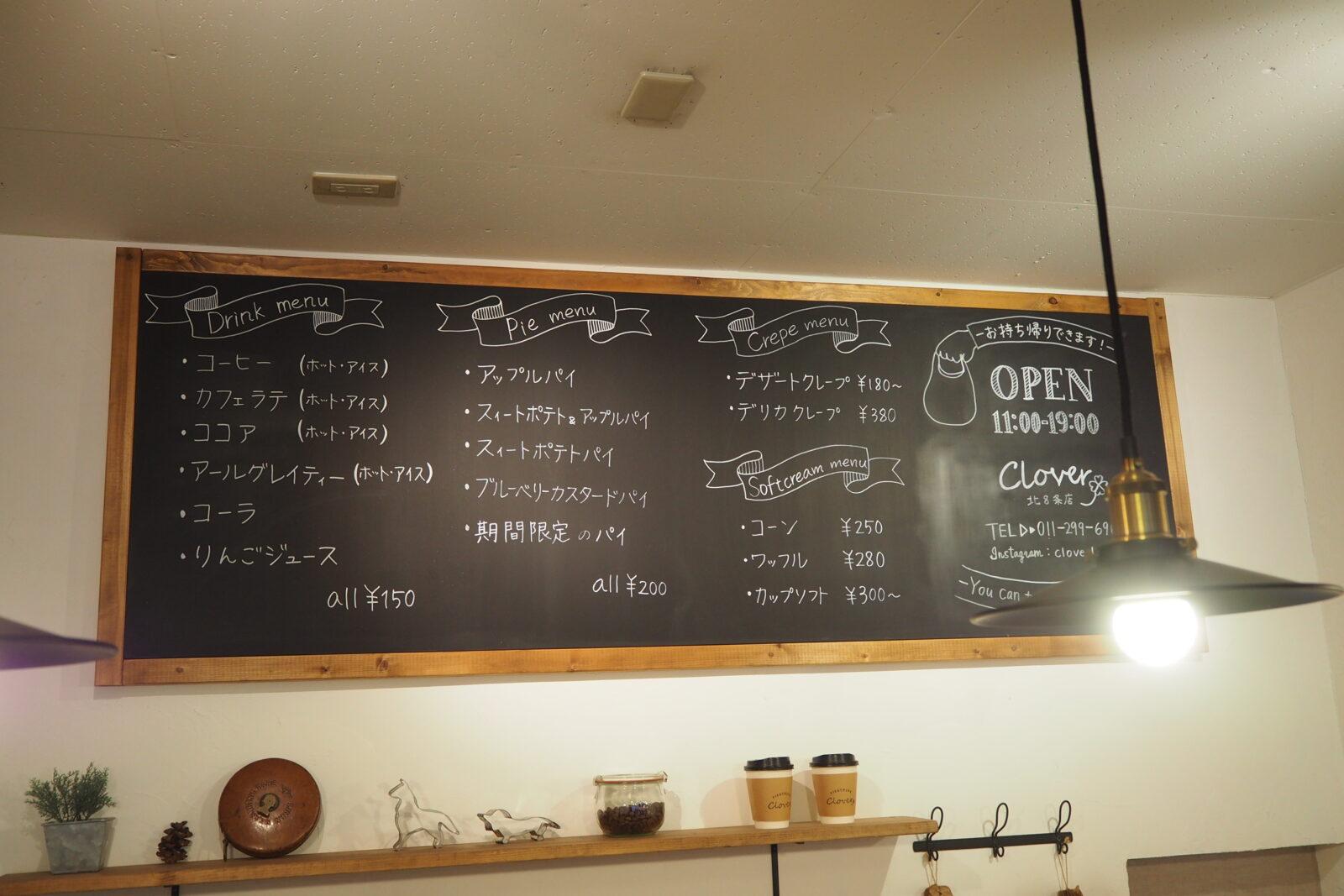 札幌カフェのドリンクメニュー