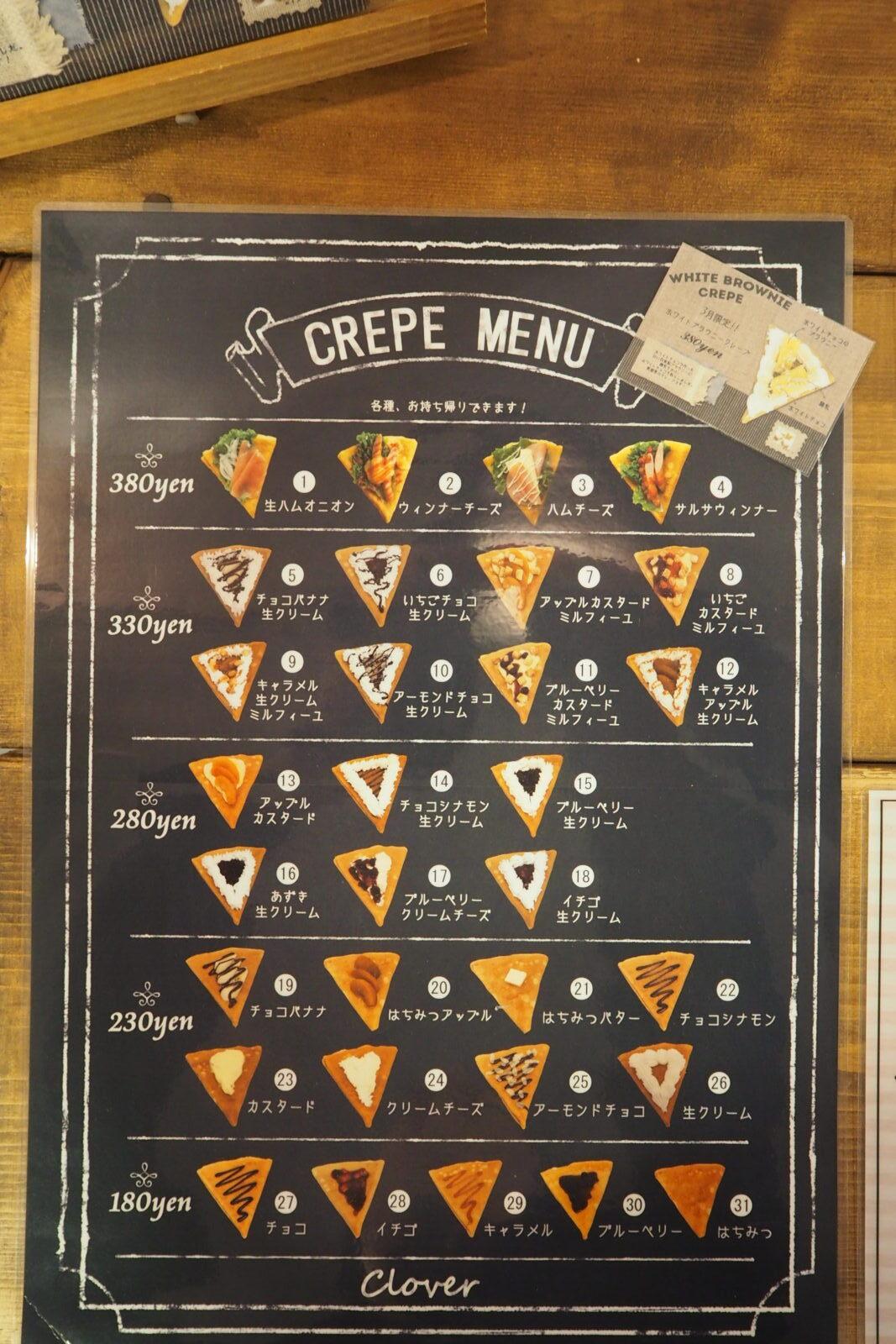 札幌カフェのクレープメニュー
