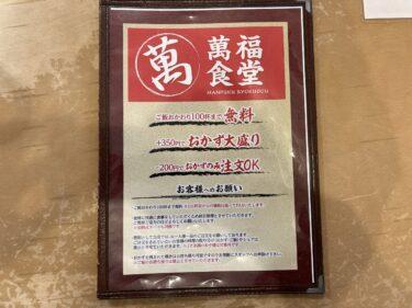 「ご飯おかわり100杯までOK!」函館・萬福食堂でお安くお腹いっぱいになろう!