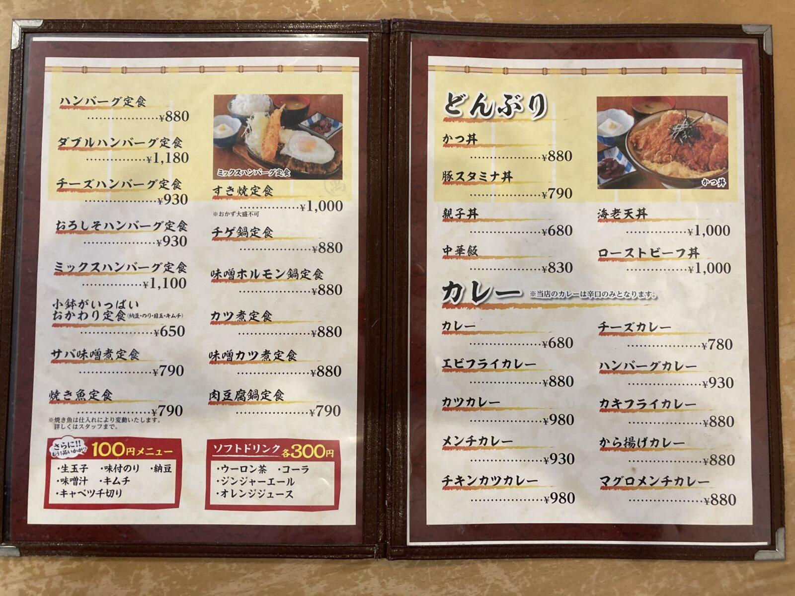 満腹食堂メニュー3