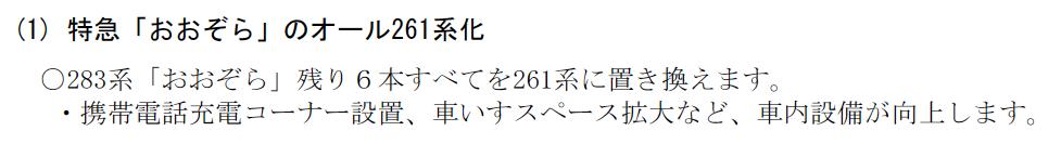JR北海道公式HPより、特急「おおぞら」のオール261系化について